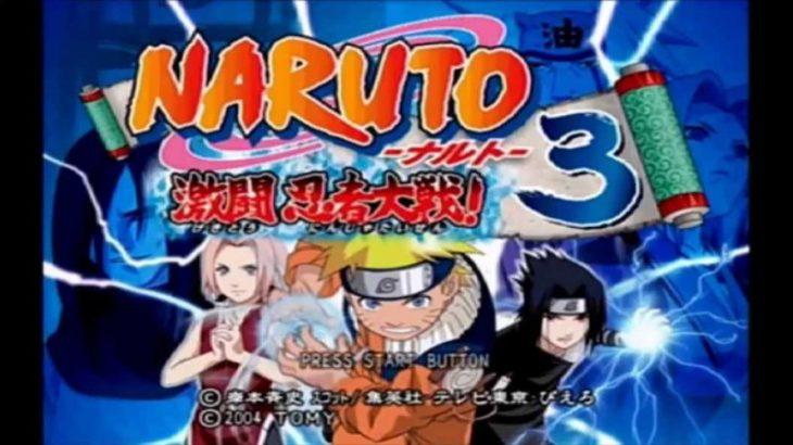 想い出ゲームレビュー「NARUTO-ナルト-激闘忍者大戦!3」