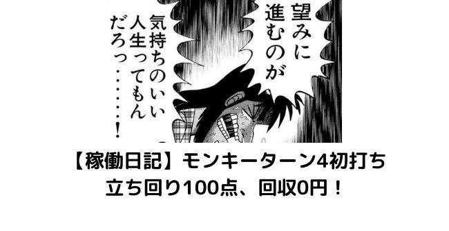 久々のパチスロ実戦@8/24!設定狙い→ハイエナ→ディスクアップと立ち回り100点、回収ゼロ!?