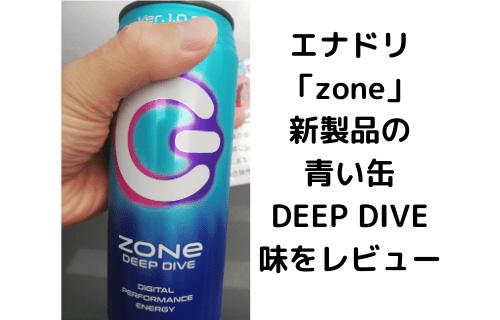 エナジードリンク「zone」に新しい味「DEEP DIVE」が登場!zone青の味をレビュー!
