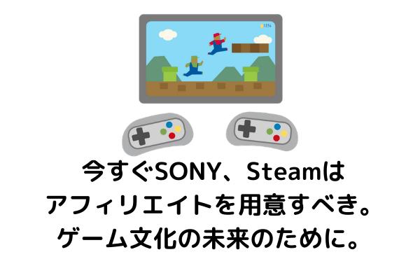 今すぐSONY、Steamはダウンロード販売用アフィリエイトを用意すべき。ゲーム文化の未来のために。