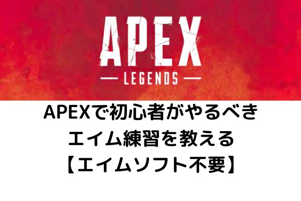 APEX、PS4でも初心者が出来るエイム練習とは?【射撃訓練場で出来る!】